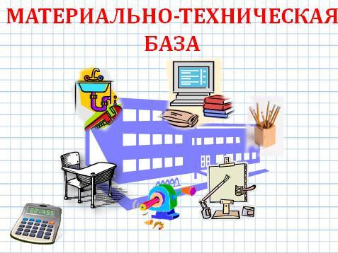 http://yur.enu.kz/storage/giep/mater-teh.jpeg